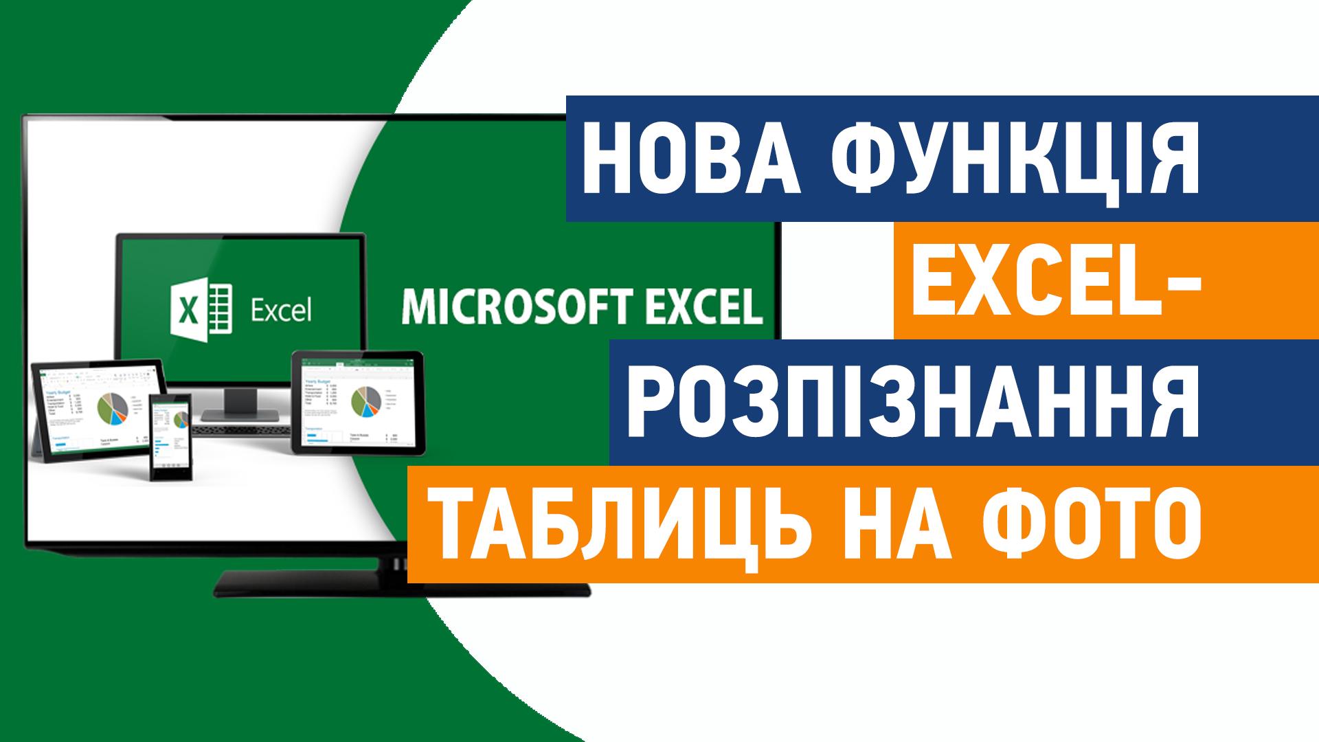 Android-додаток Microsoft Excel навчився розпізнавати таблиці на фото.