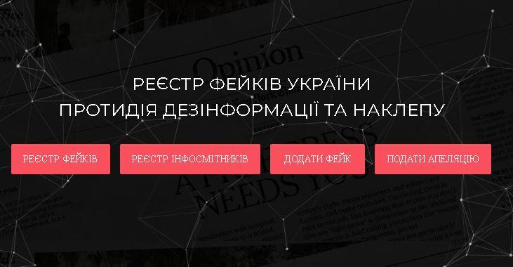 В інтернеті з'явився перший сайт-реєстр фейків та інфосмітників України - фейки, Україна, смітники, сайти, неправда, наклеп, Журналісти - fake