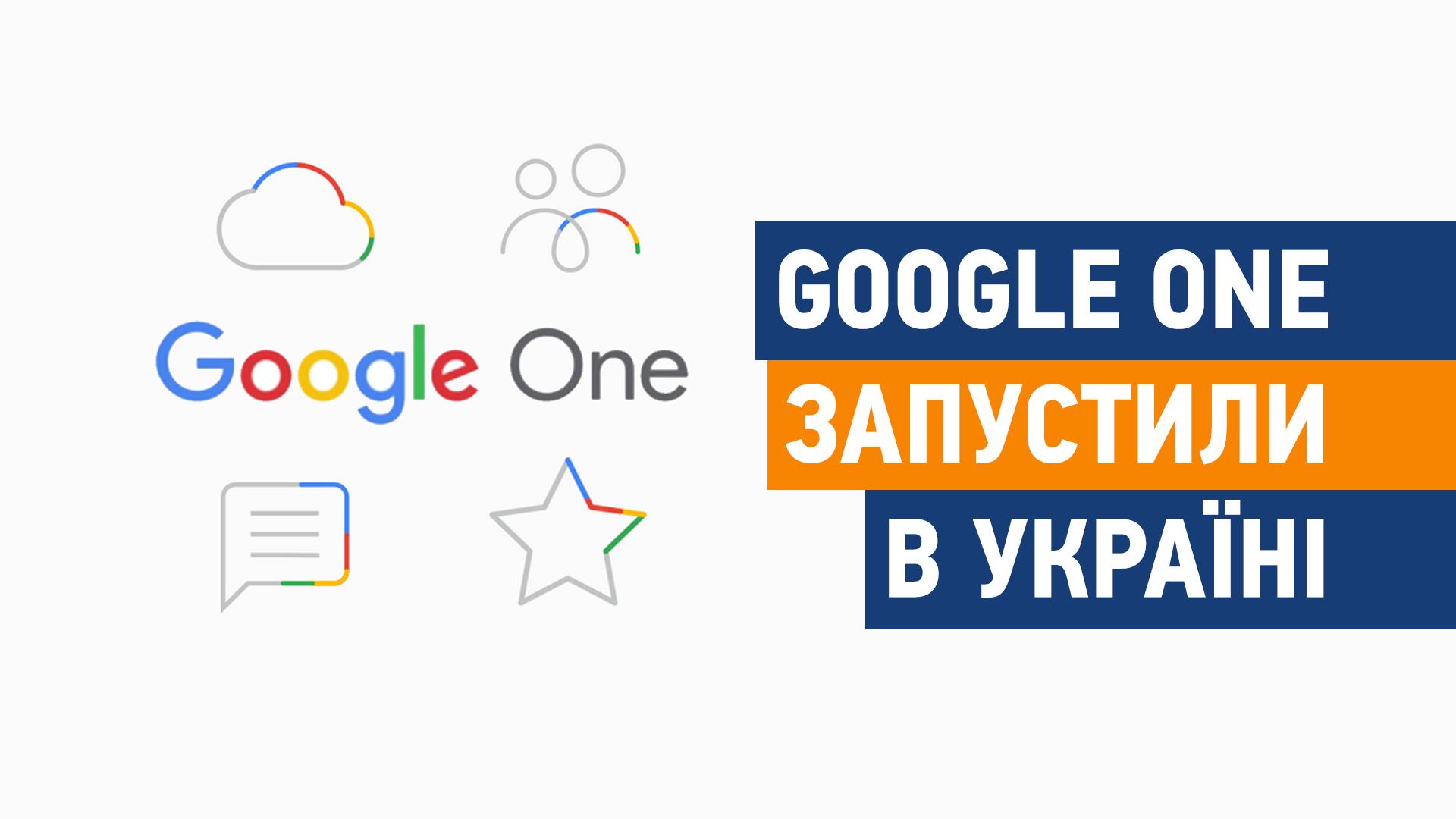 Google One запустили в Україні