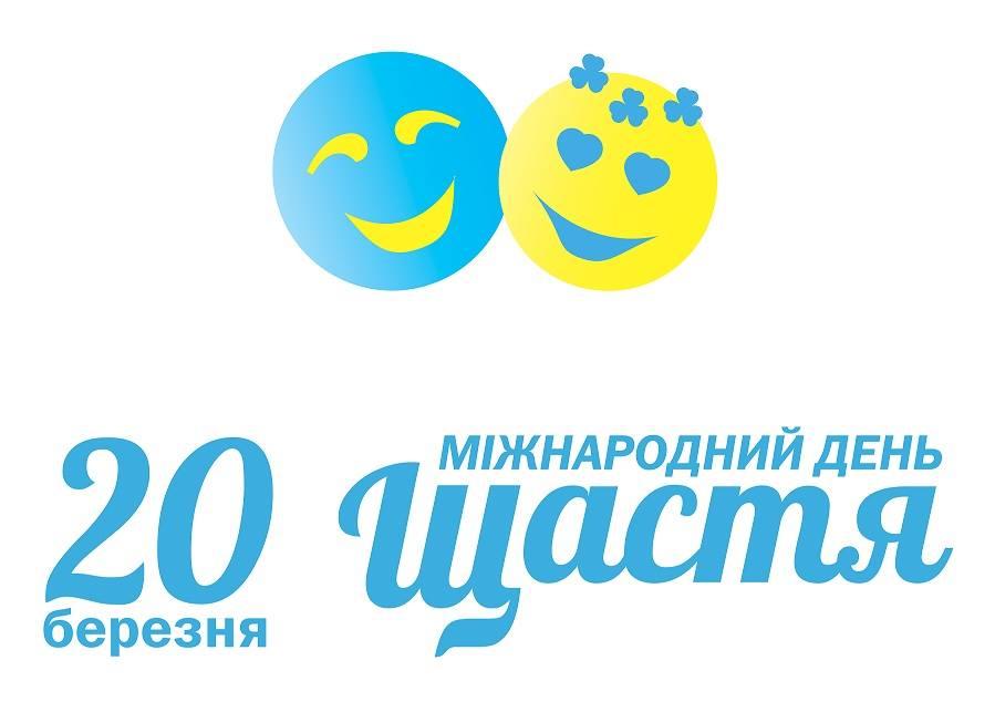 mejd-den-sahs 20 березня — Міжнародний день щастя
