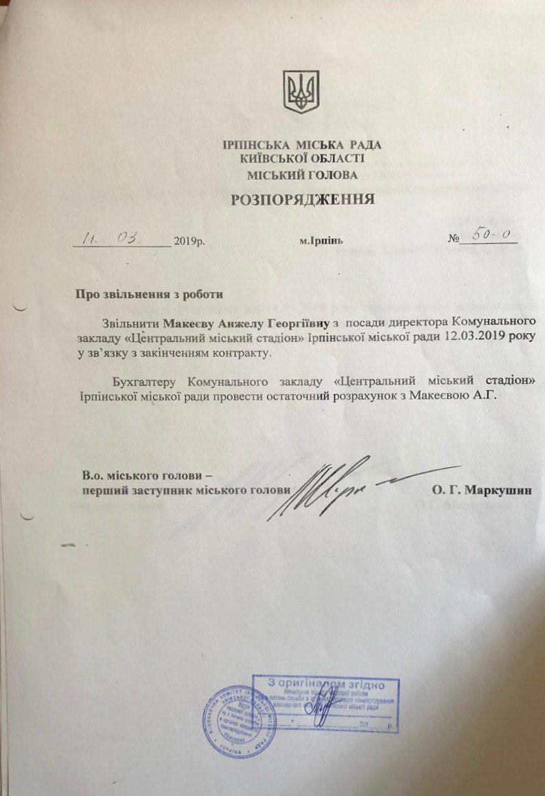 Вимагали, щоб я підтримала кандидатуру Порошенка, - вагітна директор ірпінського стадіону Макеєва заявила, що її звільнили за відмову брати участь у виборчих схемах - Цензор.НЕТ 2154