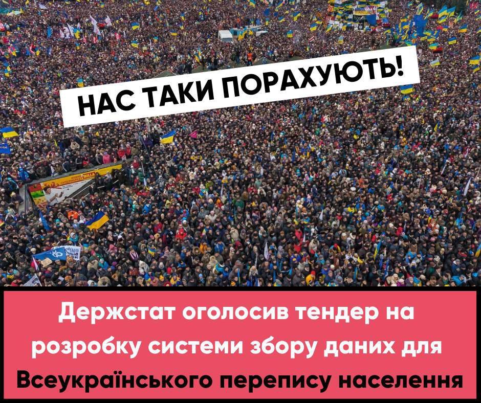 Як будуть рахувати українців?