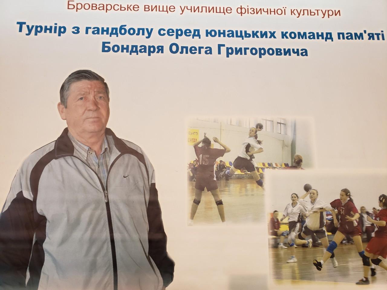 У Броварах пройшов VII Всеукраїнський гандбольний турнір