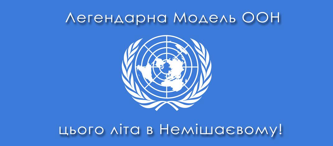 У Немішаєвому пройде літній табір Модель ООН - школа, ООН - 0304 oon