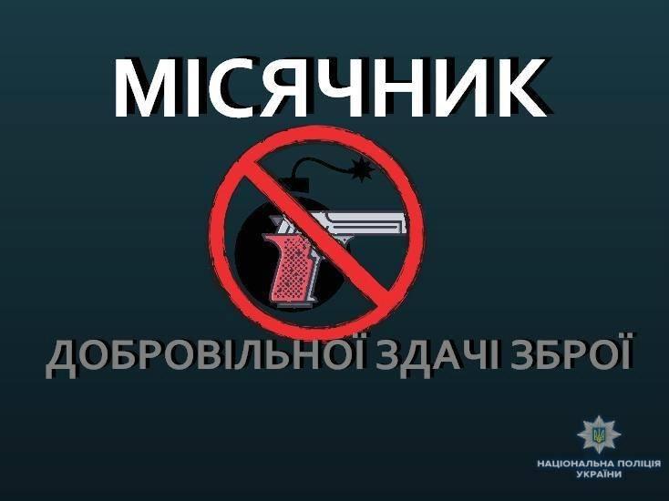 Вишгородська поліція пояснює, як можна забрати собі рушницю, здану в правоохоронні органи - київщина, Вишгородський відділ поліції, Вишгород - 0402 misyachnyk zbroya2