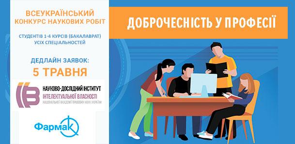 0408_Farmak_konkurs Оголошується конкурс студентських наукових робіт «Доброчесність у професії»