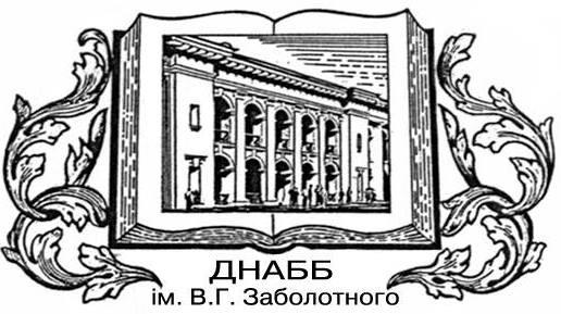 0417_Bka-Zabolotnogo_emblema Перша книга з архітектури зберігається в Києві