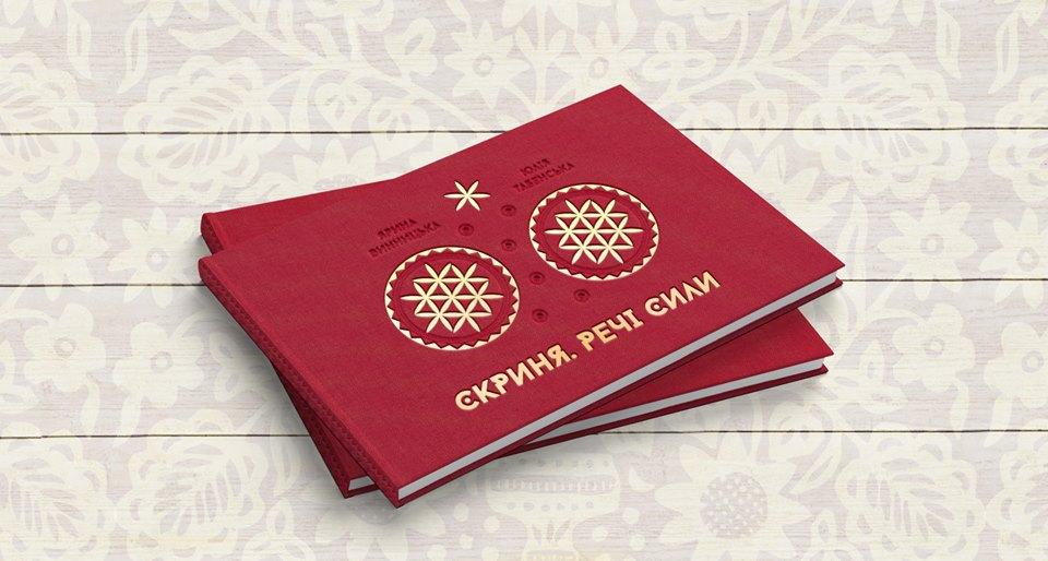 «Скриня. Речі Сили». Передвеликодній подарунок - Україна, Книга, Артефакти - 0419 Skrynya Rechi syly