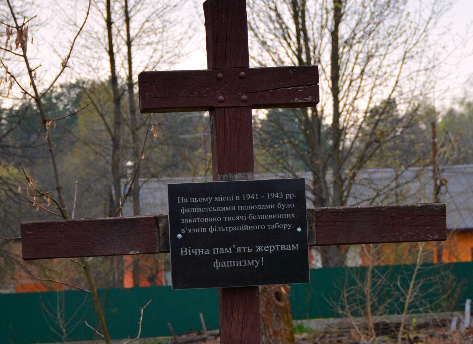 Заходи до Міжнародного дня визволення в'язнів фашистських концтаборів у Броварах