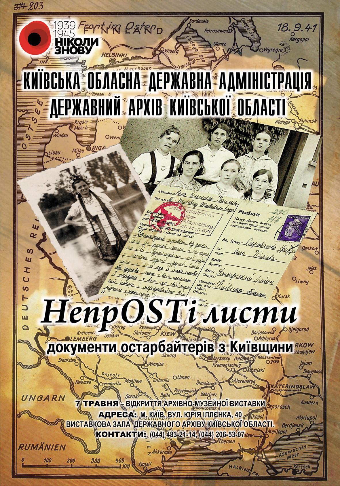1-9 З 7 травня в Державному архіві Київської області відкриється виставка «НепрОSTі листи»