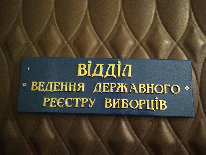 Змінити місце голосування можливо до 15 квітня - Державний реєстр виборців, голосування на виборах, виборчі дільниці, Вибори президента України 2019 - 1544434887 img 20181210 113802