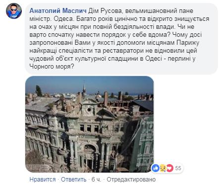 Українців обурила пропозиція міністра культури допомогти Франції - Париж, мінкультури - 1604 notrdam3