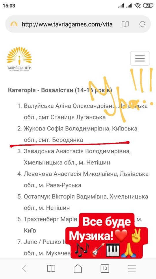 Юна співачка з Бородянки візьме участь у «Чорноморських іграх–2019» - Чорноморські ігри, співачка, Софія Жукова - 1704 spyvachka