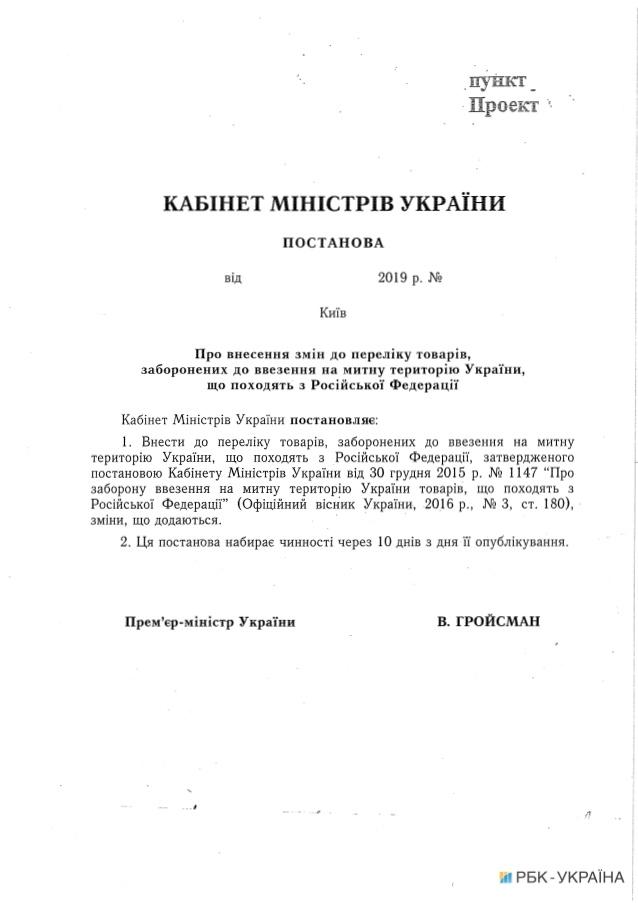 Збільшився список заборонених для імпорту російських товарів -  - 2 1 638
