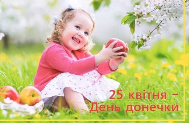 Сьогодні - День доньки ➢ Погляд ➢ Новини Києва та Київщини онлайн