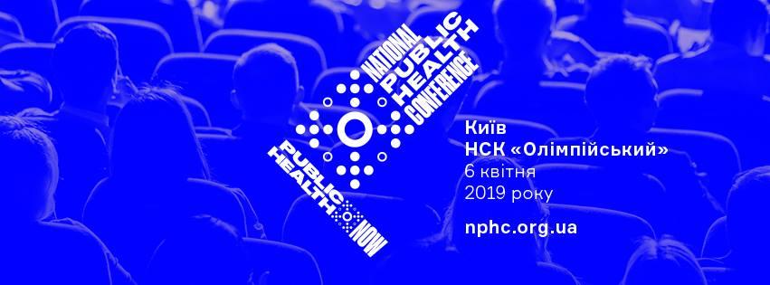 У Києві відбудеться конференція з громадського здоров'я - конференція - 54730536 1216662078458518 2367123576823218176 n