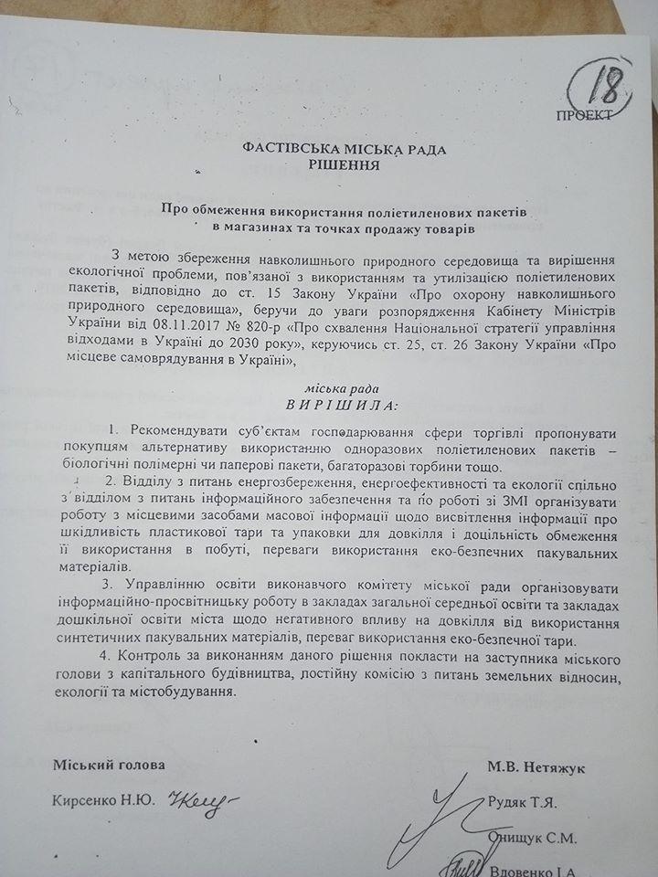Міська рада Фастова проголосувала за обмеження використання поліетиленових пакетів у місті - Фастівська міська рада, Фастів - 56219932 10157470613299415 7501180366946828288 n
