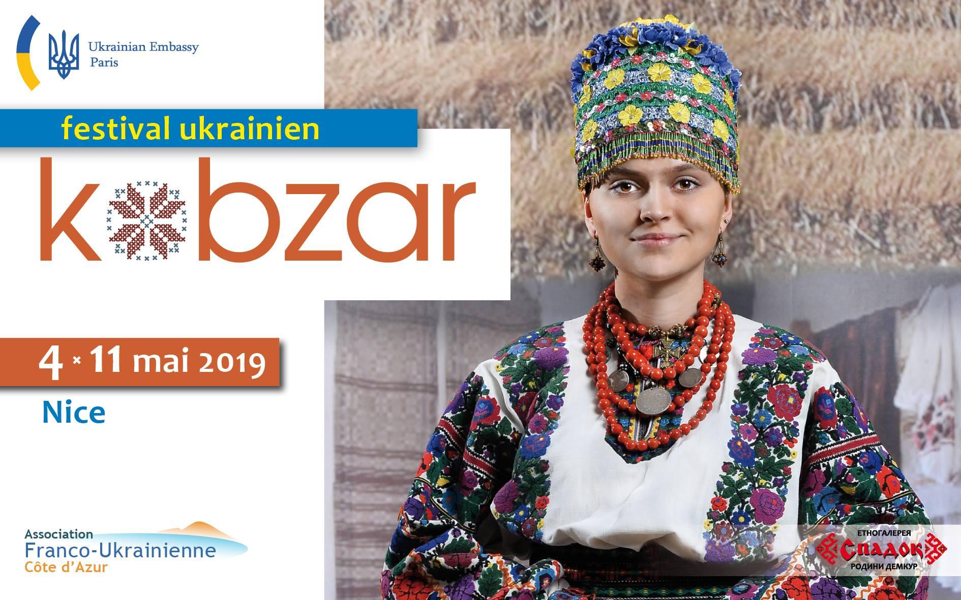 Фестиваль української культури «Кобзар» відбудеться в Ніцці