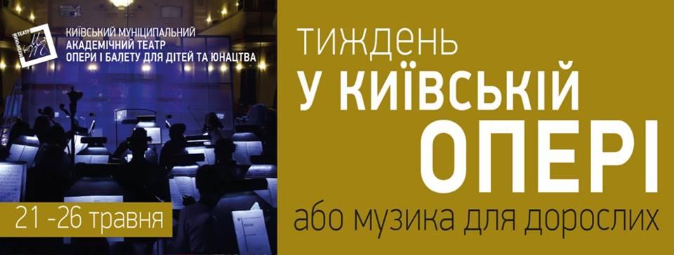 56604889_2606706699401285_8096003023563653120_n Не дитячі вистави в дитячому театрі: тиждень музики для дорослих