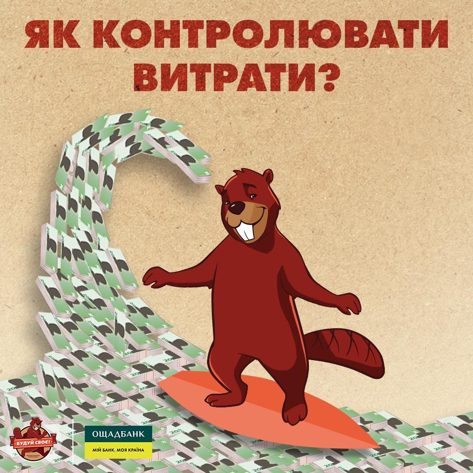 Контролюй свої витрати у смартфоні - Україна, смартфон, Кошти, додаток, Гроші, витрати, бюджет - 57088159 326435507905155 51982504579563520 n 1