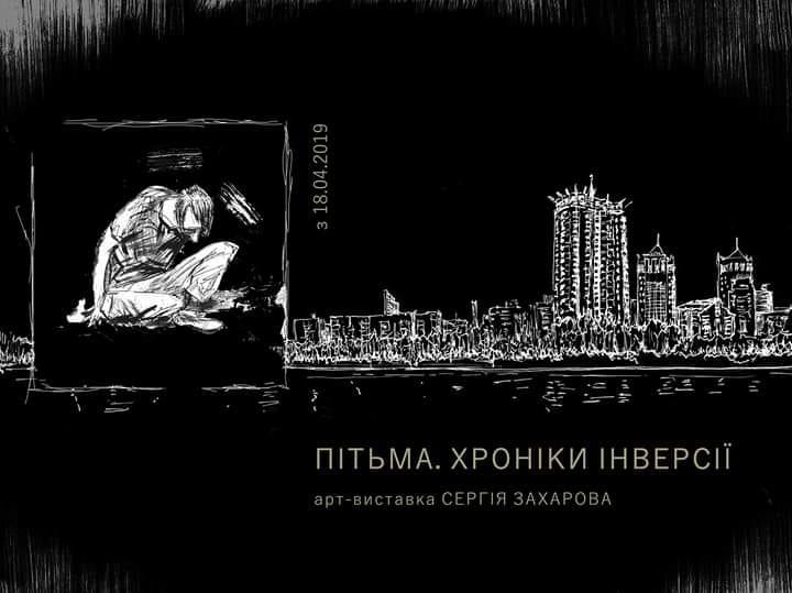 57196017_844549579270801_5904708849423613952_n В столиці відкриється виставка художника Сергія Захарова присвячена війні на Донбасі