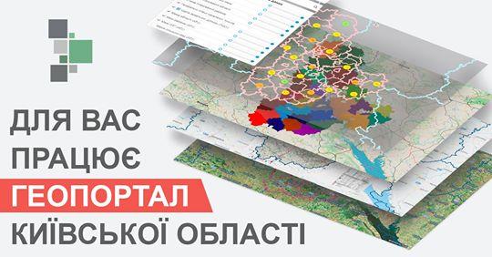58741141_1028637400859090_6963332564635353088_n Інтерактивна карта наявної містобудівної документації Київщини