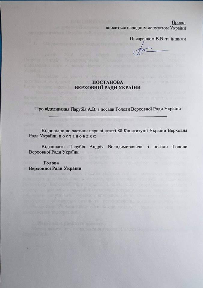 7-1 У Верховній Раді збирають підписи за відставку Андрія Парубія