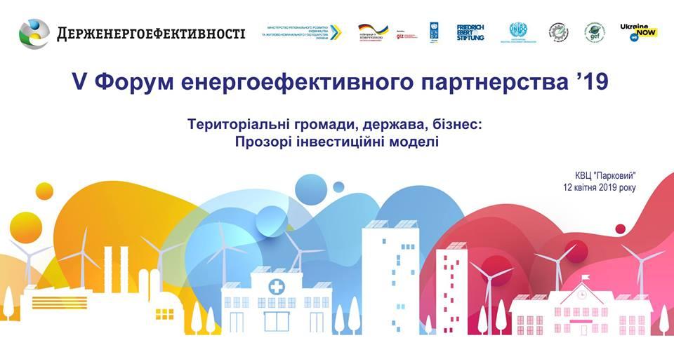 У Києві відбудеться головна подія року у сфері енергоефективності - програма з енергоефективності, енергоефективність - 804 forum