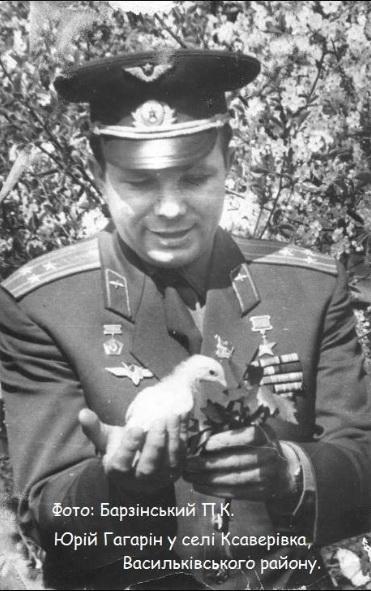 Перший космонавт Юрій Гагарін на Васильківщині