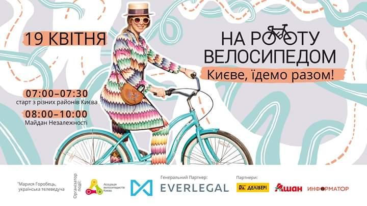 FB_IMG_1554304344191 Кияни добиратимуться велосипедом на роботу: акція