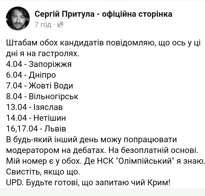 В НСТУ повідомили, хто вестиме дебати між Порошенком і Зеленським -  - S90404 1826531