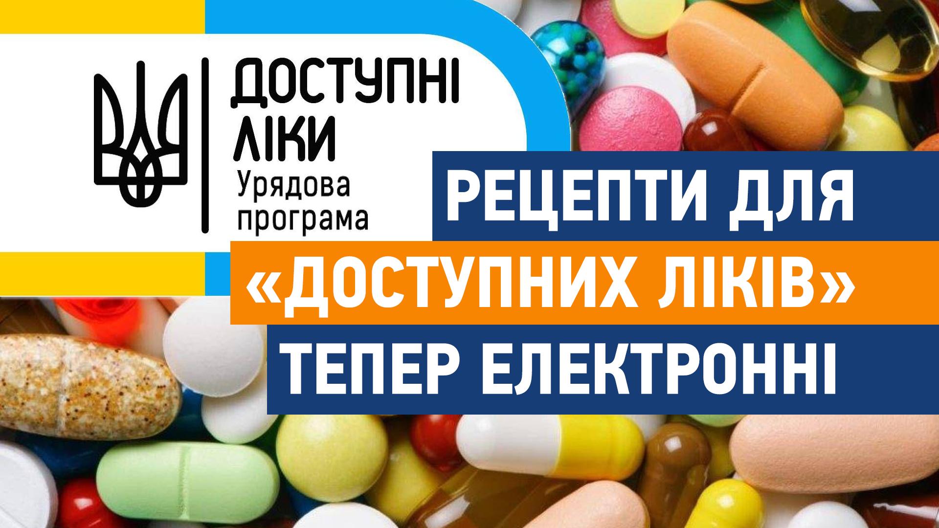 «Доступні ліки» тепер за електронними рецептами - Уляна Супрун, Електронний рецепт, доступні ліки - electronni liku