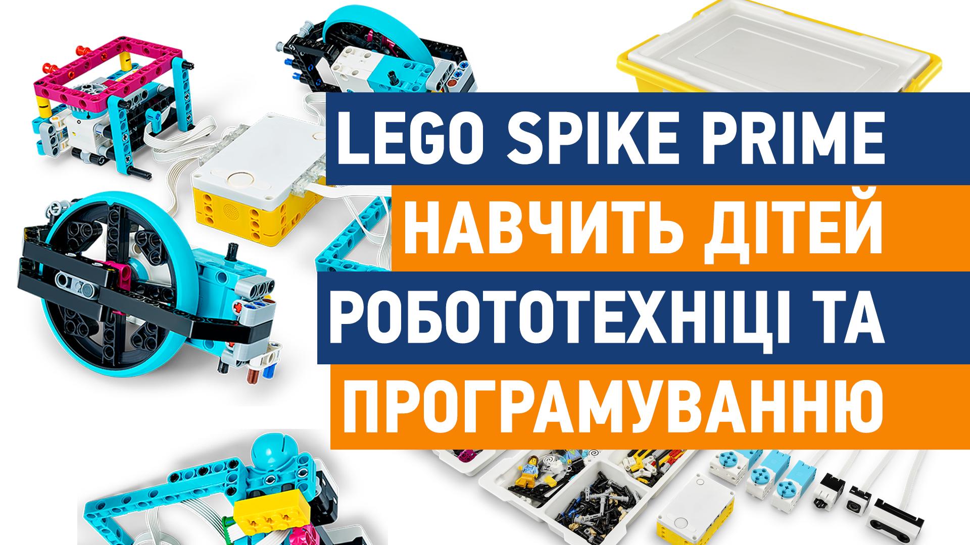 lego_spike_poglyad Конструктор, що навчає робототехніці та програмуванню