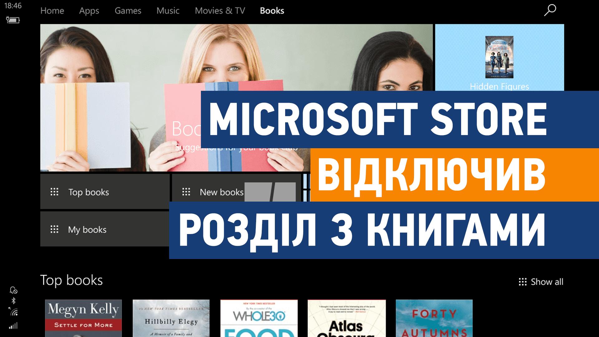 Microsoft відключив розділ з книгами у своєму магазині
