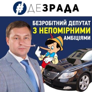 #Дезрада – деталі подвійного життя депутата Таможнього