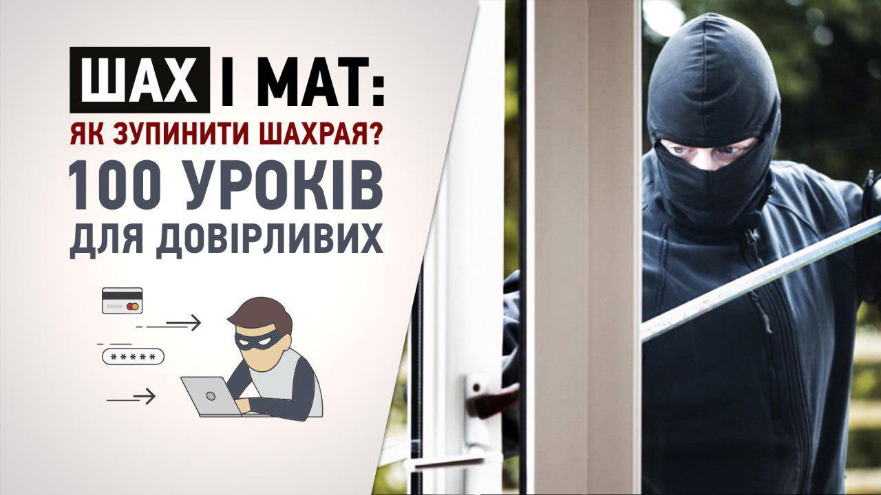 photo_2019-04-19_10-08-25 Крадії пройдуть повз: приклад Віти-Поштової у запобіганні злодіям