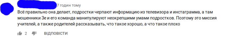 photoeditorsdk-export1 Вчителька з Боярки розповідала про переваги Порошенка на уроці історії