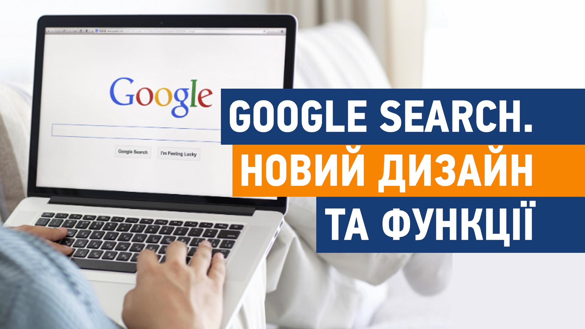Google Search. Новий дизайн та функції