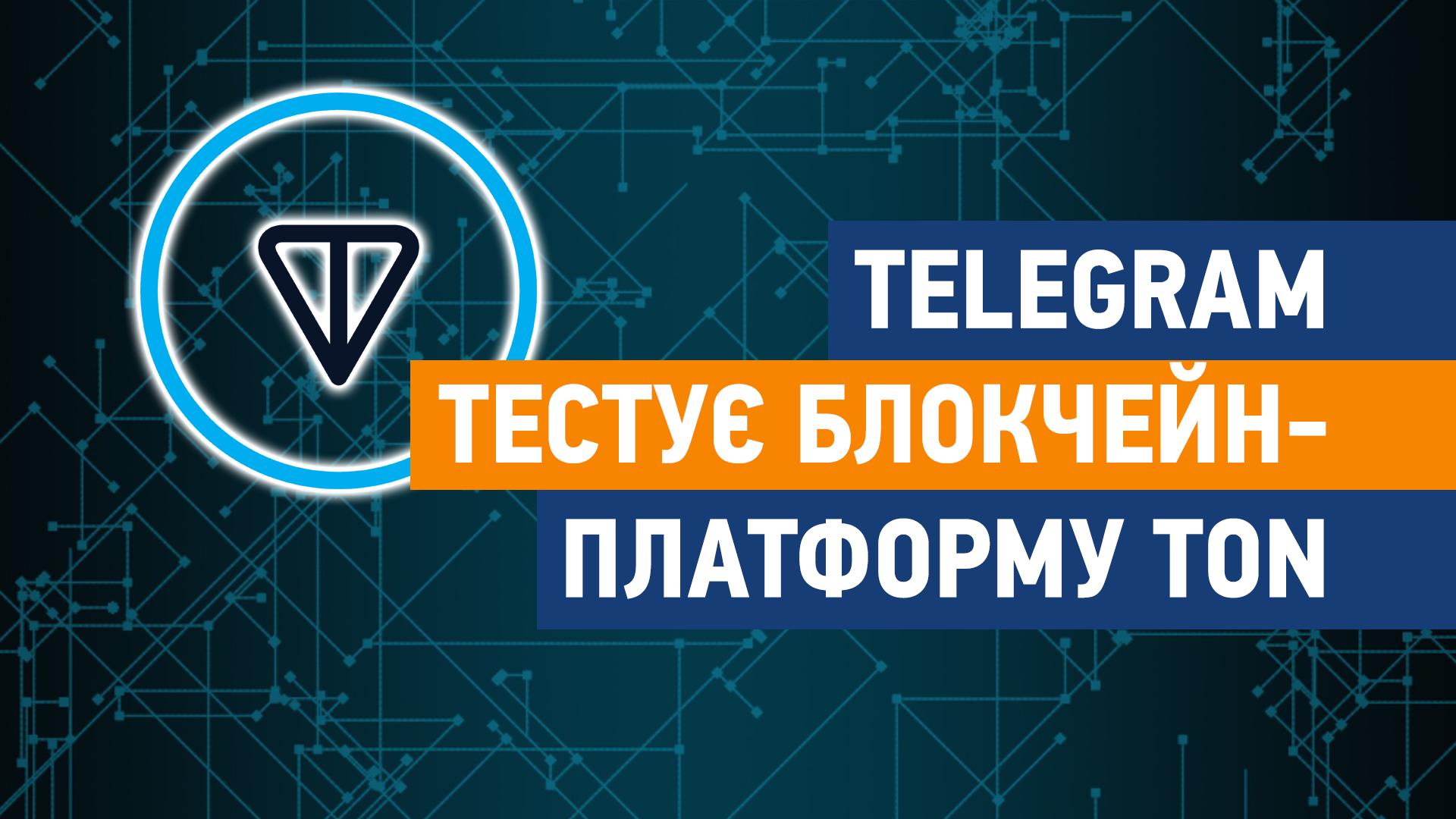 Telegram запустив тестування блокчейн-платформи TON