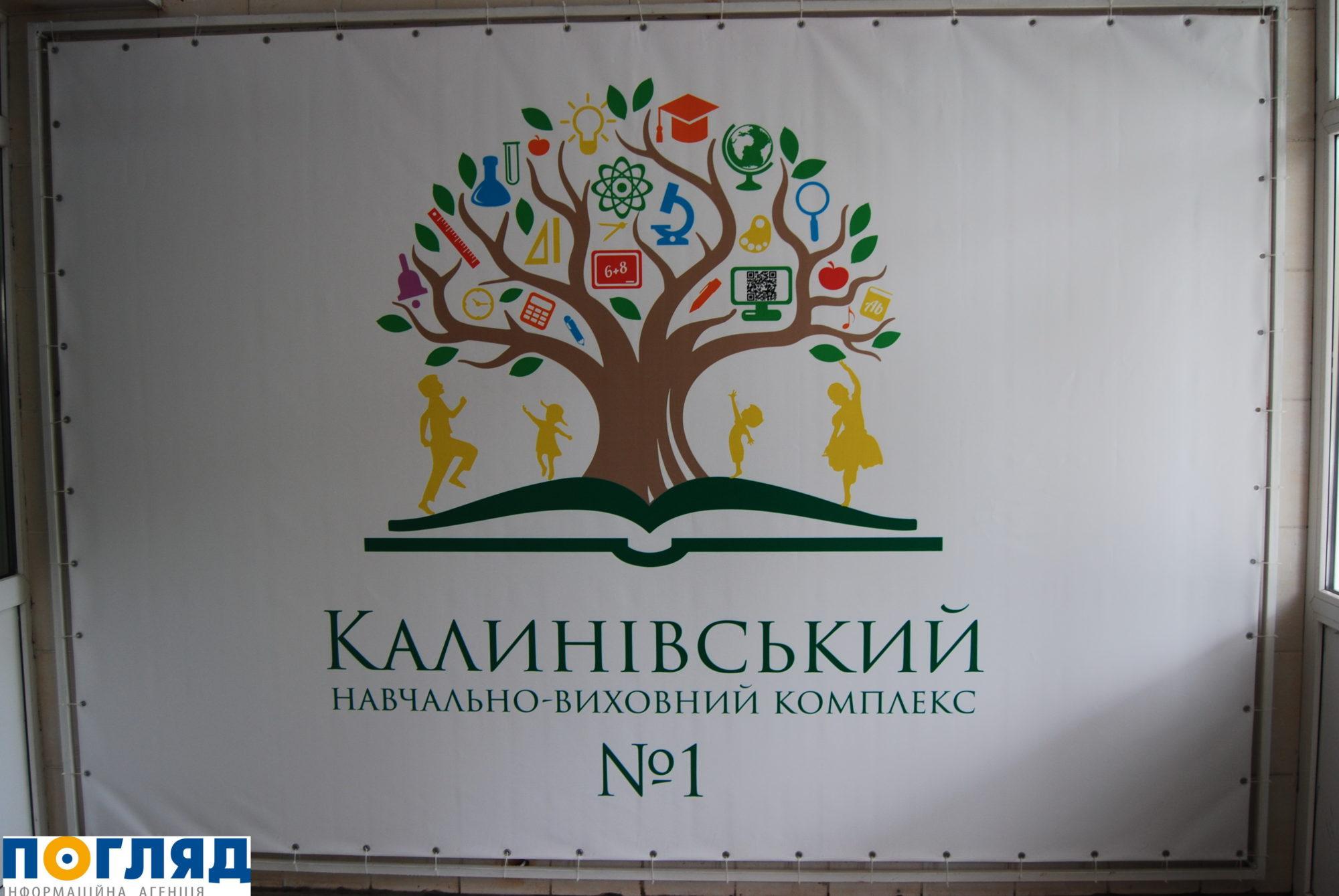 0000DSC_2086-2000x1339 Усе для дітей: Калинівський НВК №1 змінюється на очах