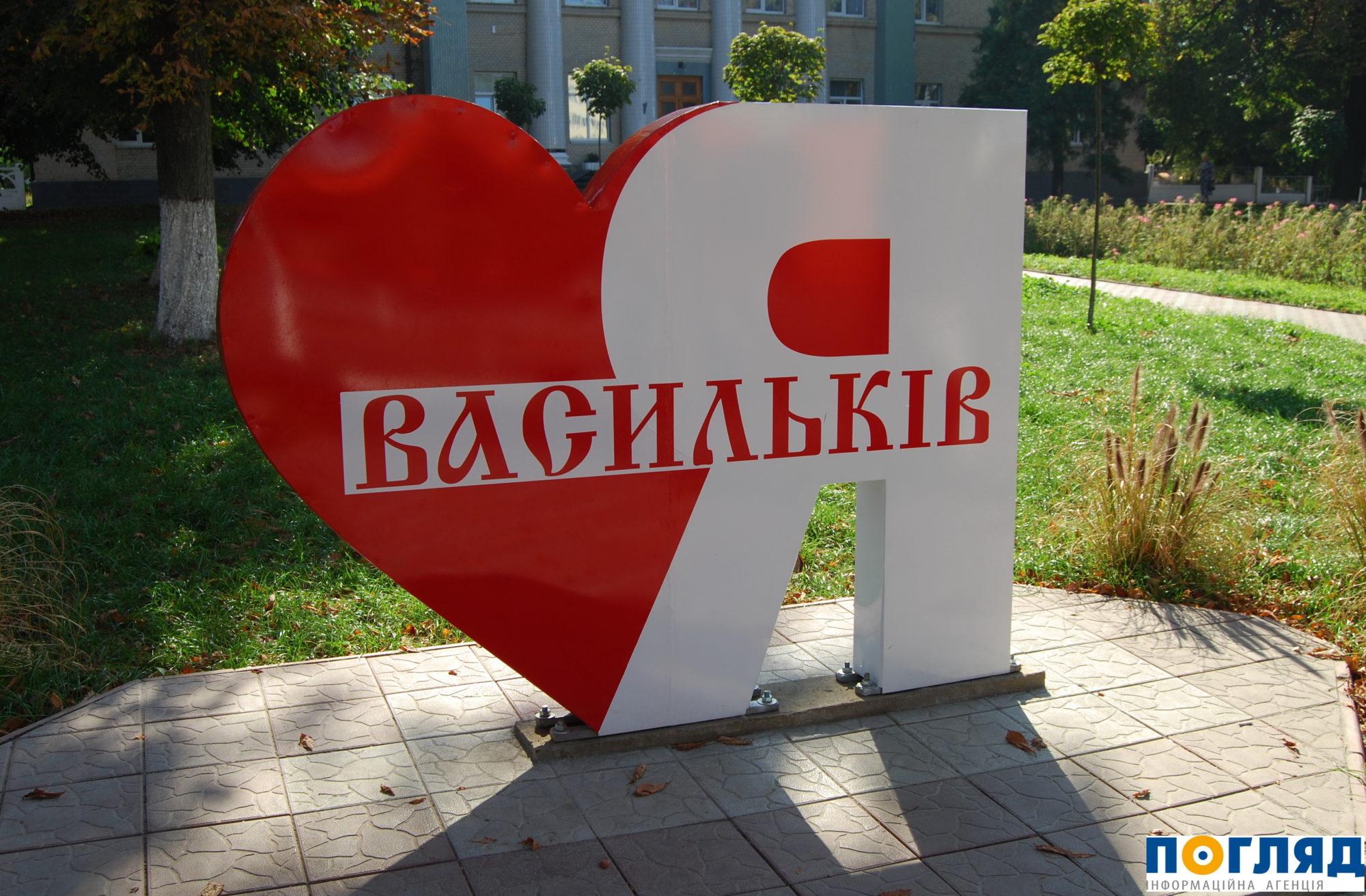 Громадський бюджет Василькова розподілено: визначені кращі проекти