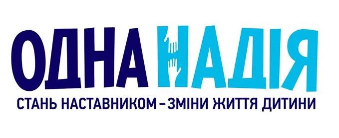 У Вишгородському районі запроваджують наставництво - опіка, київщина, Вишгородський район - 0506 Nastavnyky