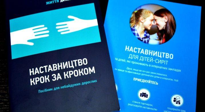 У Вишгородському районі запроваджують наставництво - опіка, київщина, Вишгородський район - 0506 Nastavnyky knyzhky