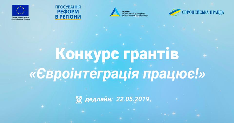 «Євроінтеграція працює!»: оголошено спеціалізований конкурс грантів - Україна, реформи, громадянське суспільство, гранти - 0507 granty yevrointegratsiya
