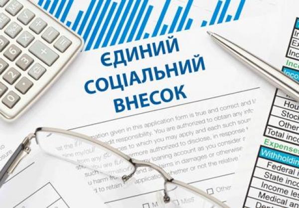 Єдиний внесок для особи з інвалідністю - Україна, київщина - 0510 DFS