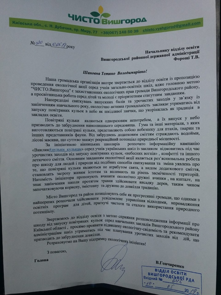 Вишгородські еко-активісти закликають відмовитися від повітряних кульок - Чисто.Вишгород, київщина, довкілля, Вишгород - 0511 Povitryani kulky1