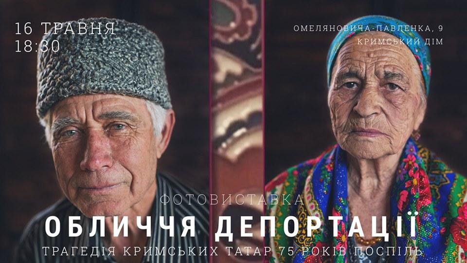 Про біль кримського народу розкажуть світлини - кримські татари, Кримський дім, Київ, виставка - 0513 Krym fotovystavka