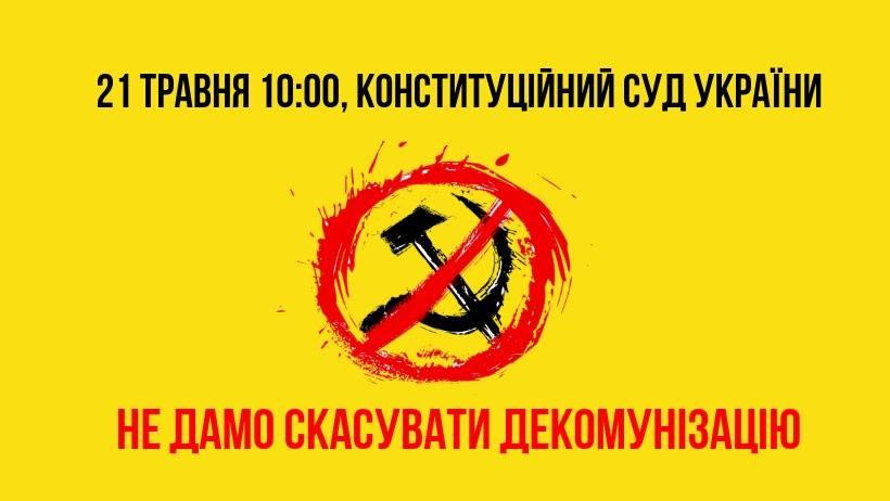 0514_Revansh_afisha 21 травня: Захисти декомунізацію!