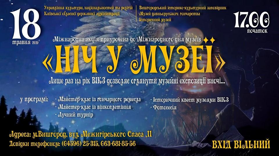 У Вишгороді відбудеться «Ніч у музеї» - київщина, Вишгород, акція - 0514 VIKZ nich u muzeyi
