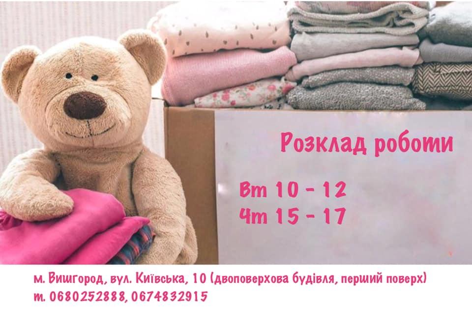 0515_Bank_odyagu_afisha «Банк одягу» у Вишгороді отримав приміщення